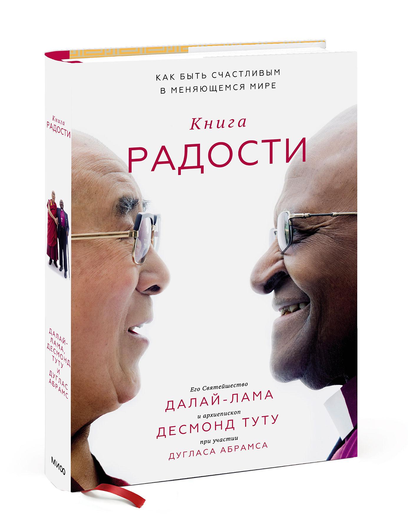 Далай-лама, Десмонд Туту и Дуглас Абрамс Книга радости. Как быть счастливым в меняющемся мире авиабилеты туту