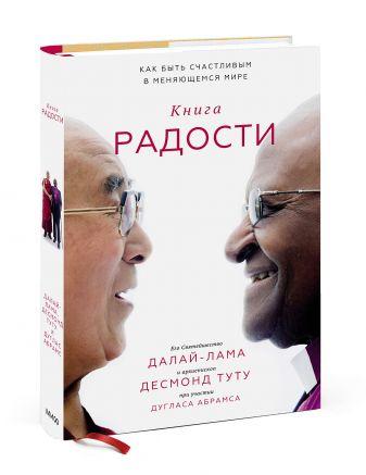 Далай-лама, Десмонд Туту, Дуглас Абрамс - Книга радости. Как быть счастливым в меняющемся мире обложка книги