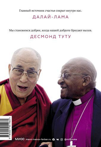 Книга радости. Как быть счастливым в меняющемся мире Далай-лама, Десмонд Туту и Дуглас Абрамс