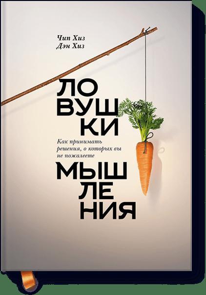 Чип Хиз, Дэн Хиз - Ловушки мышления. Как принимать решения, о которых вы не пожалеете (новая обложка) обложка книги