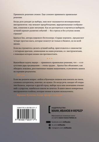 Ловушки мышления. Как принимать решения, о которых вы не пожалеете (новая обложка) Чип Хиз, Дэн Хиз