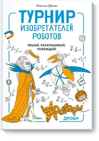 Турнир изобретателей роботов Максим Демин
