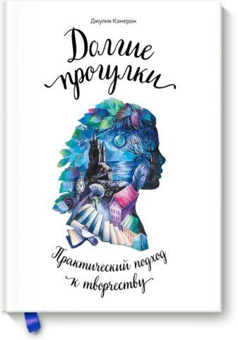 Джулия Кэмерон - Долгие прогулки. Практический подход к творчеству (новая обложка) обложка книги