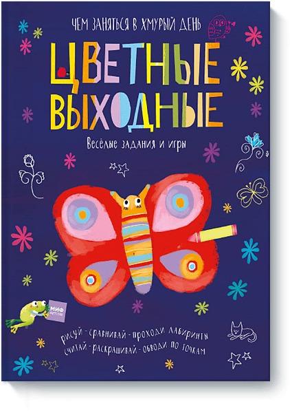 Zakazat.ru: Цветные выходные. Чем заняться в хмурый день. Элизабет Голдинг