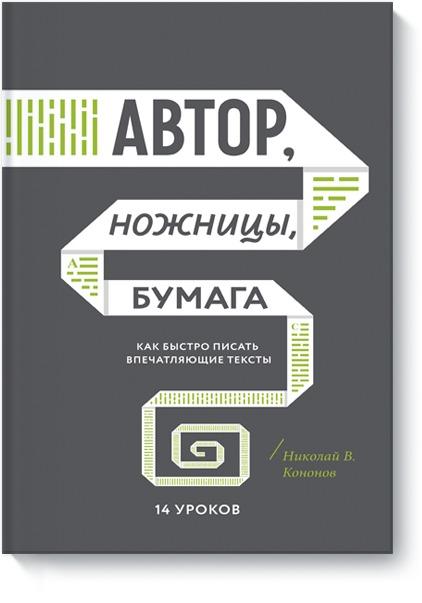 Николай В. Кононов - Автор, ножницы, бумага. Как быстро писать впечатляющие тексты. 14 уроков обложка книги