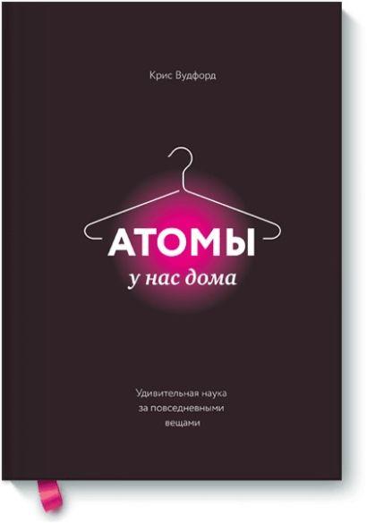 Атомы у нас дома. Удивительная наука за повседневными вещами - фото 1