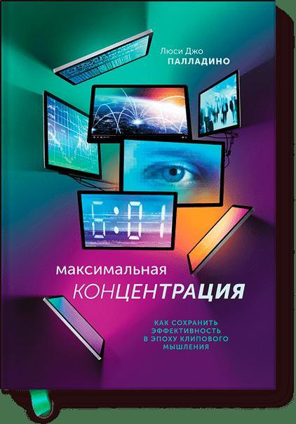 Люси Джо Палладино Максимальная концентрация (новая обложка)