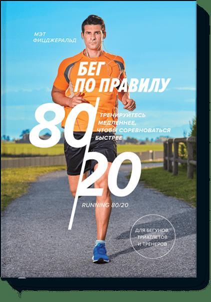 Мэт Фицджеральд - Бег по правилу 80/20. Тренируйтесь медленнее, чтобы соревноваться быстрее обложка книги