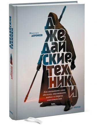 Максим Дорофеев - Джедайские техники. Как воспитать свою обезьяну, опустошить инбокс и сберечь мыслетопливо обложка книги