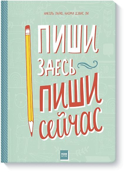 Николь Ларю, Наоми Дэвис Ли - Пиши здесь, пиши сейчас обложка книги