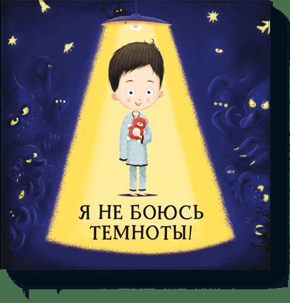 Я не боюсь темноты Хелена Хараштова, Якуб Ценкл (иллюстрации)
