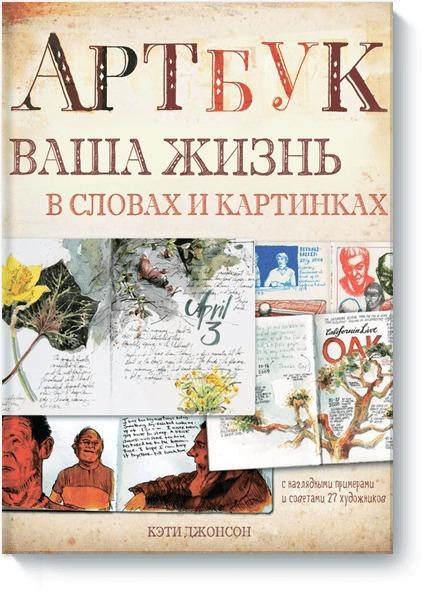 Пегги Дин - Артбук. Ваша жизнь в словах и картинках (тв) обложка книги