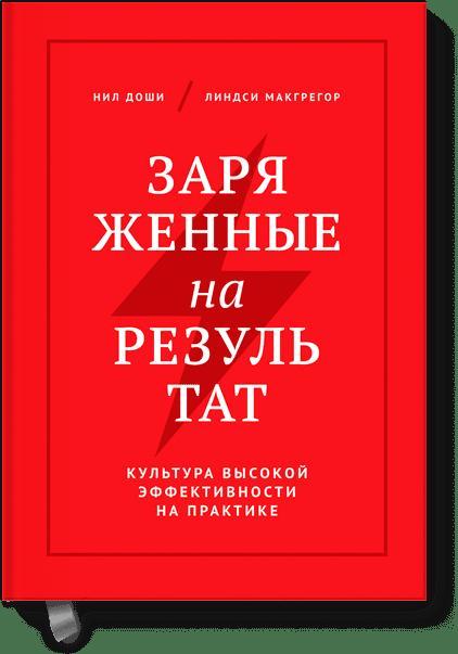 Нил Доши, Линдси Макгрегор - Заряженные на результат. Культура высокой эффективности на практике обложка книги