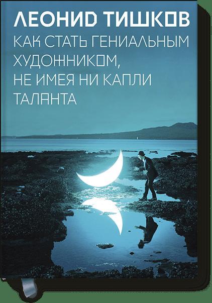 Как стать гениальным художником, не имея ни капли таланта Леонид Тишков