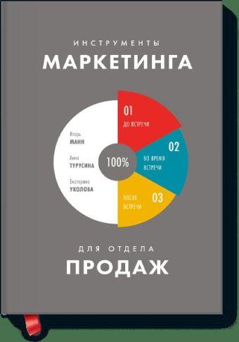 Инструменты маркетинга для отдела продаж Игорь Манн, Анна Турусина, Екатерина Уколова