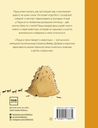 Паша и папа. Рассказы для семейного чтения Сюзанна Вебер, Сюзанна Гёлих (иллюстратор)