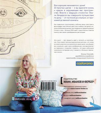 Стиль. Тысячи приемов и хитростей для оформления любого интерьера Эмили Хендерсон, Анджелин Борскис
