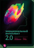 Тревис Бредберри, Джин Гривз - Эмоциональный интеллект 2.0 (новая обложка)' обложка книги