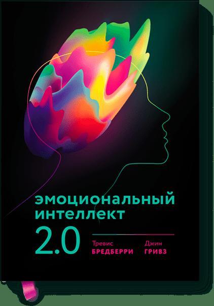 Тревис Бредберри, Джин Гривз - Эмоциональный интеллект 2.0 (новая обложка) обложка книги