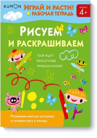 KUMON - Играй и расти! Рисуем и раскрашиваем обложка книги