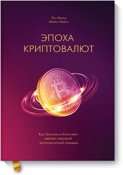 Кейси Майкл, Пол Винья Эпоха криптовалют. Как биткоин и блокчейн меняют мировой экономический порядок