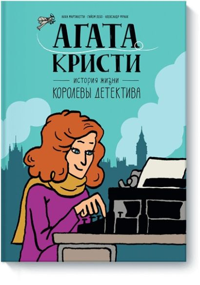 Агата Кристи. История жизни королевы детектива - фото 1