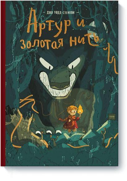 Артур и золотая нить - фото 1