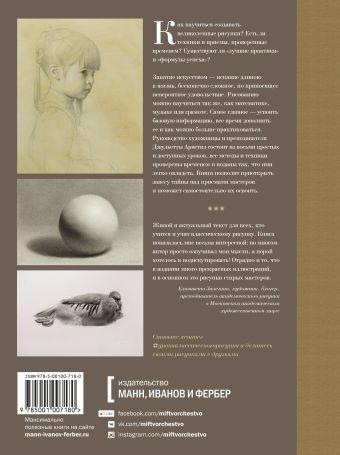 Уроки классического рисунка. Техники и приемы из художественной мастерской Джульетта Аристид