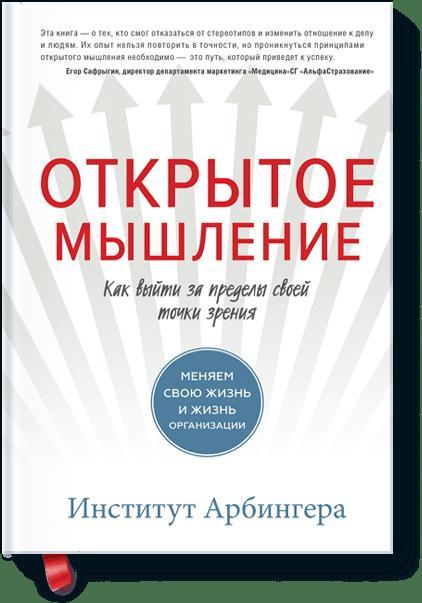 Институт Арбингера - Открытое мышление. Как выйти за пределы своей точки зрения обложка книги