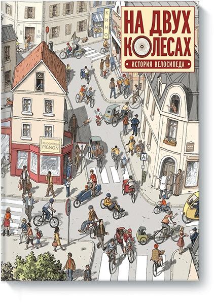 Оливье Мелано На двух колесах. История велосипеда дэвид херлихи история велосипеда