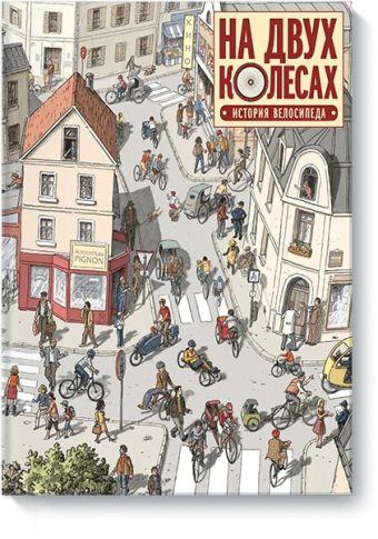 На двух колесах. История велосипеда Оливье Мелано