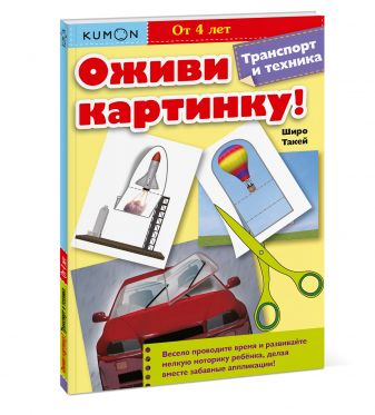 KUMON - Оживи картинку! Транспорт и техника обложка книги