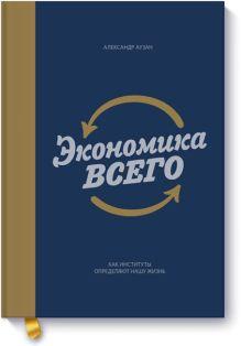Экономика всего (новая обложка)
