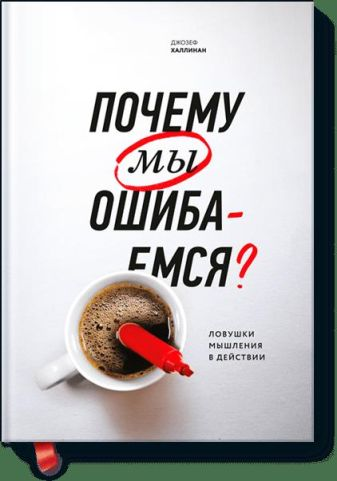 Джозеф Халлинан - Почему мы ошибаемся? (новая обложка) обложка книги
