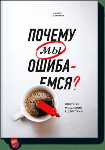Почему мы ошибаемся? (новая обложка) Джозеф Халлинан