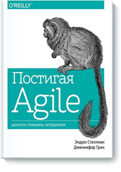 Постигая Agile. Ценности, принципы, методологии Эндрю Стеллман и Дженнифер Грин