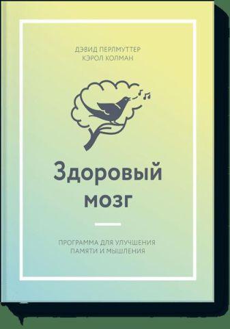 Дэвид Перлмуттер, Кэрол Колман - Здоровый мозг. Программа для улучшения памяти и мышления обложка книги