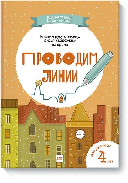 Мария Казанович - Проводим линии обложка книги