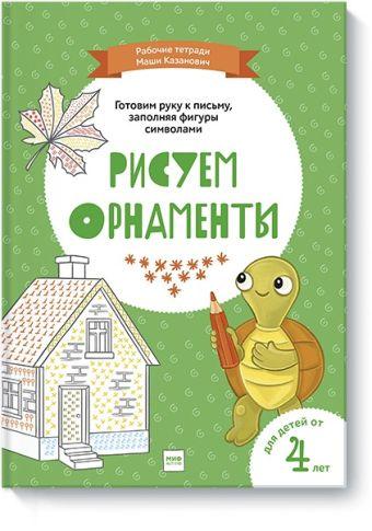 Рисуем орнаменты Мария Казанович