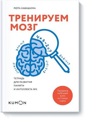 Рюта Кавашима - Тренируем мозг. Тетрадь для развития памяти и интеллекта №5 обложка книги