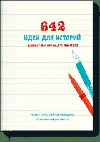 642 идеи для историй. Блокнот начинающего писателя «Пещера писателей Сан-Франциско»