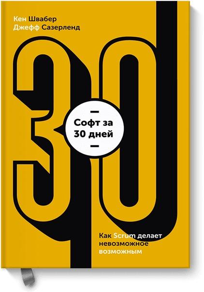 Кен Швайбер, Джеф Сазерленд Софт за 30 дней. Как Scrum делает невозможное возможным цена 2017