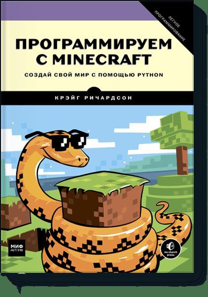 Крэйг Ричардсон Программируем с Minecraft. Создай свой мир с помощью Python крэйг ричардсон программируем с minecraft создай свой мир с помощью python