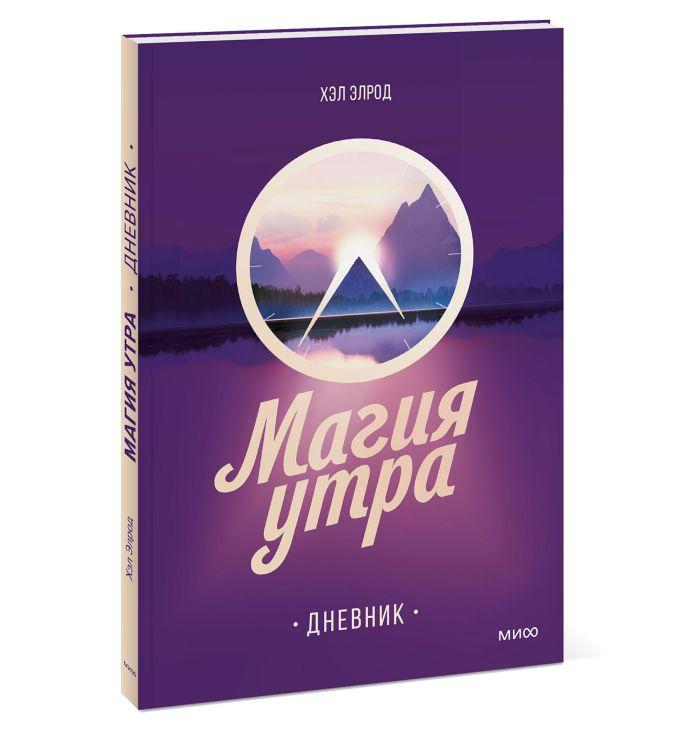 Хэл Элрод - Магия утра. Дневник обложка книги