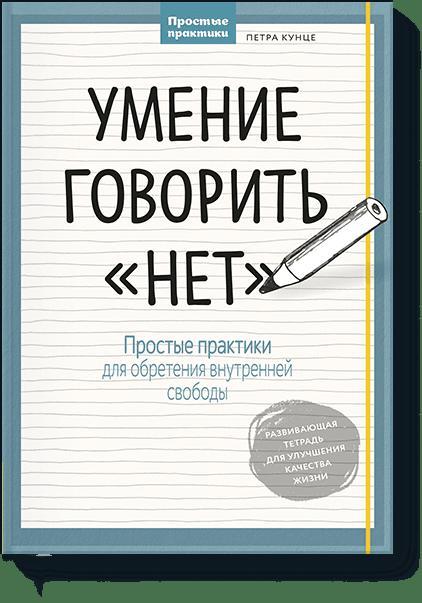 """Петра Кунце Умение говорить """"нет"""". Простые практики для обретения внутренней свободы уверенность в себе умение контролировать свою жизнь"""