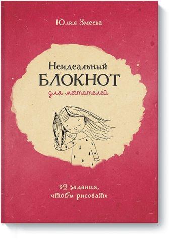 Юлия Змеева - Неидеальный блокнот для мечтателей. 92 задания, чтобы рисовать обложка книги