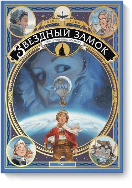 Алекс Алис Звездный замок. 1869: покорение космоса. Том 1