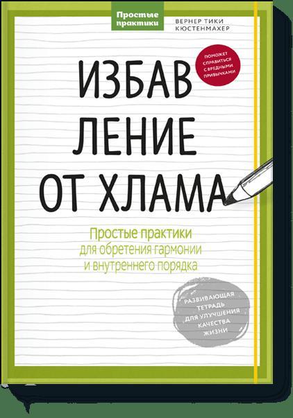 Вернер Тики Кюстенмахер - Избавление от хлама. Простые практики для обретения гармонии и внутреннего порядка обложка книги