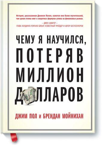 Чему я научился, потеряв миллион долларов Джим Пол, Брендан Мойнихан