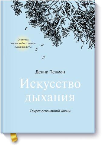 Денни Пенман - Искусство дыхания. Секрет осознанной жизни обложка книги